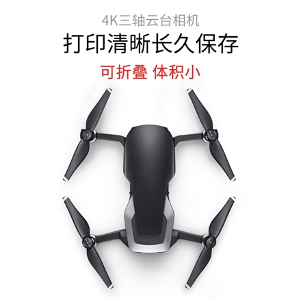 "大疆""御""Mavic Air 便携可折叠4K无人机"