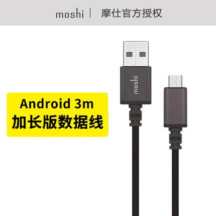 moshi摩仕安卓Micro 3米充电线