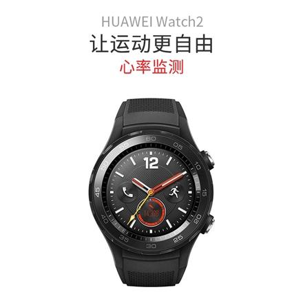 华为WATCH 2 华为第二代智能运动手表 4G版