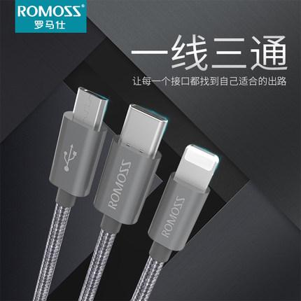ROMOSS/罗马仕一拖三充电线