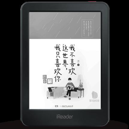 掌阅iReader Light墨水屏6英寸触模屏电子书