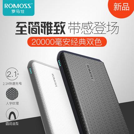 ROMOSS/罗马仕 20000mAh毫安新品手机通用充电宝