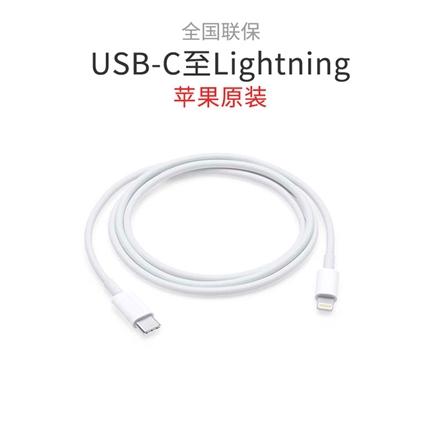 苹果 USB-C 至 Lightning 原装连接线1m