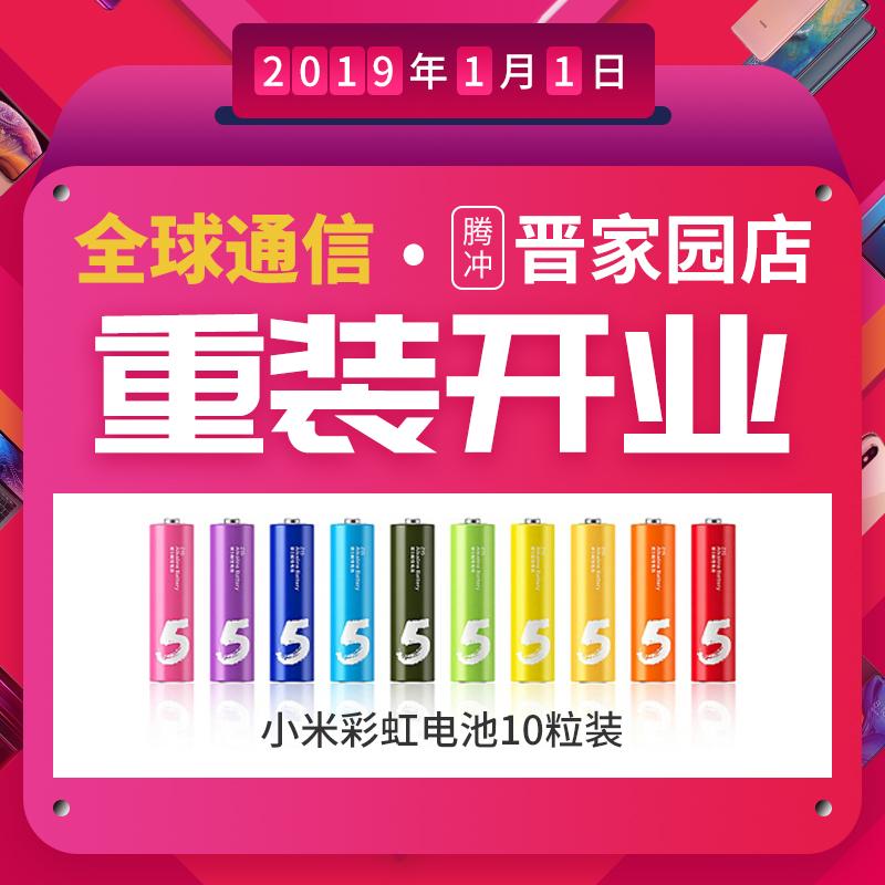 腾冲新店开业一元换购米家彩虹电池(5号电池)