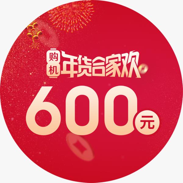 【年货合家欢】600元家庭购机红包