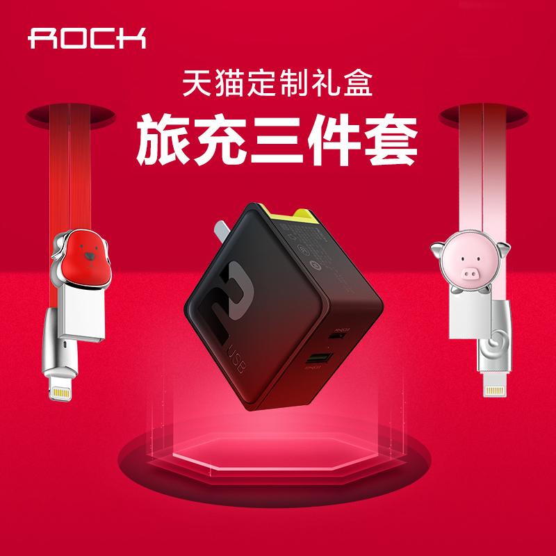 ROCK  方糖PD充电套装礼盒
